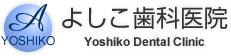 福岡市中央区鳥飼の「よしこ歯科医院」
